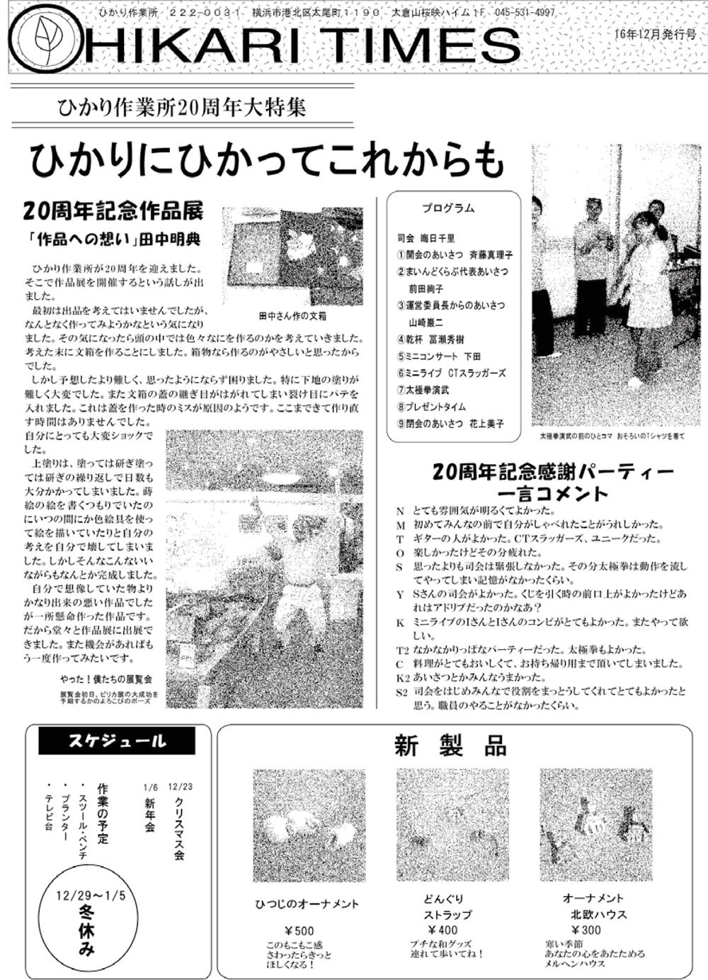 2016年12月発行号