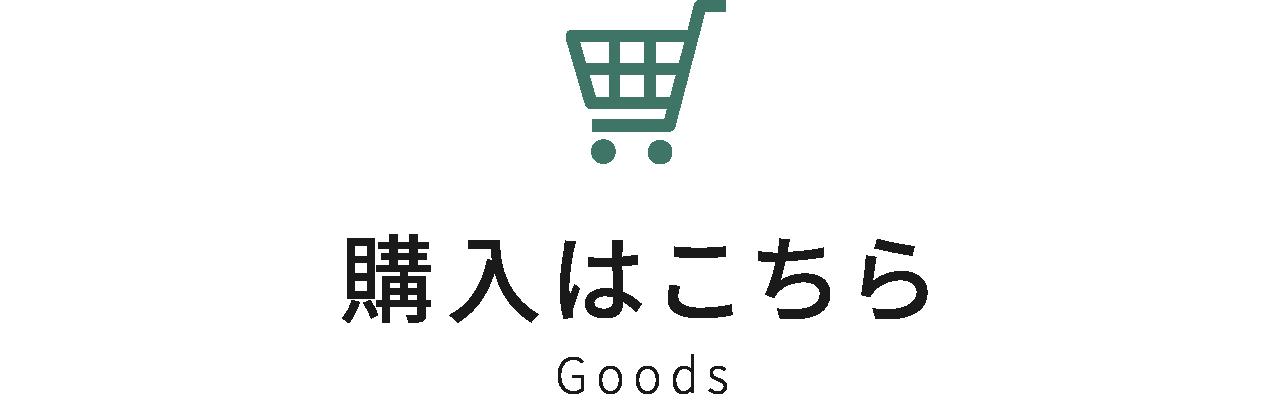 購入はこちら Goods