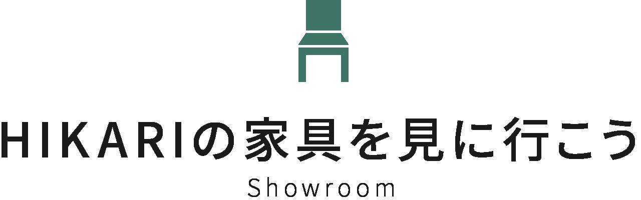 HIKARIの家具を見に行こう Showroom