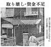 神奈川新聞に掲載された記事